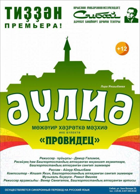 Спектакль про легенду Сибая покажут в Молодёжном театре