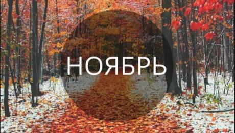 Репертуар на ноябрь
