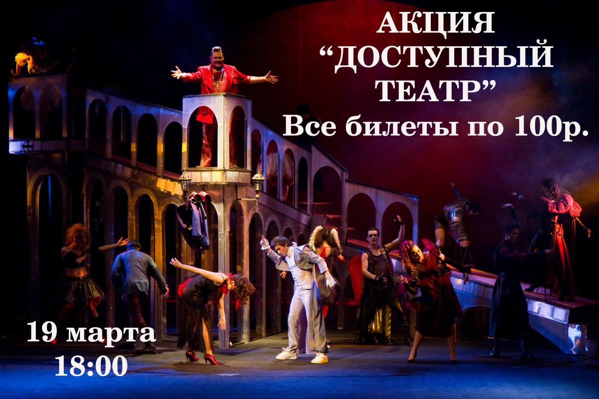 """Все билеты на""""Ромео и Джульетту"""" по 100 рублей!"""