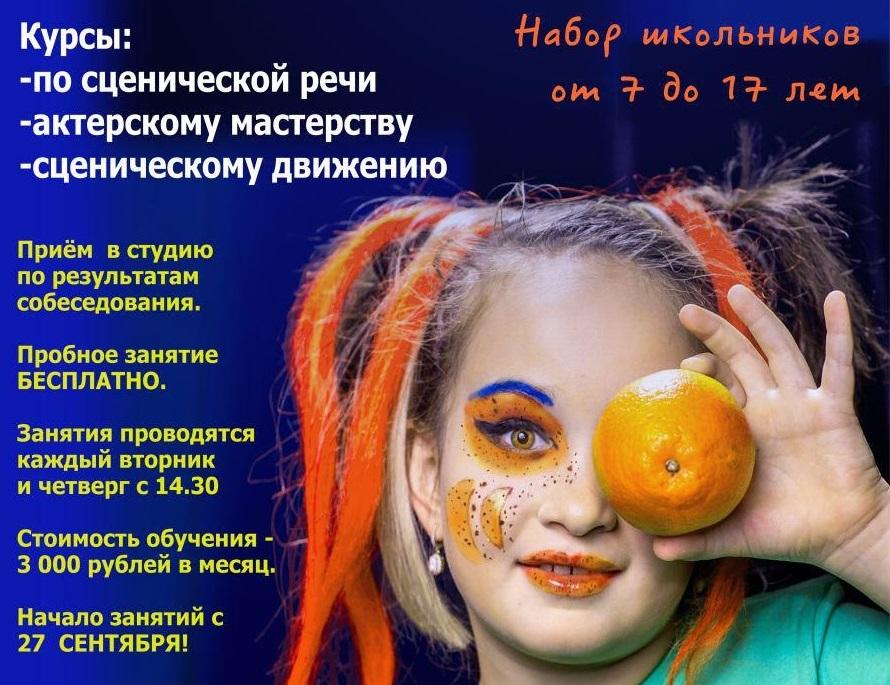 """Объявляется дополнительный набор в детскую театральную студию """"Апельсин"""""""