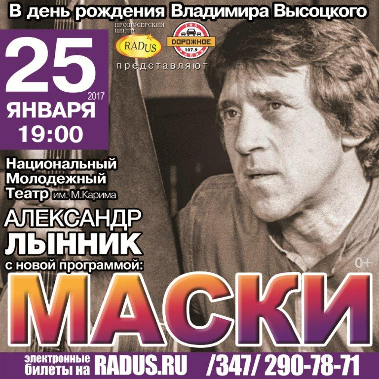 """""""Маски"""" - концерт памяти Владимира Высоцкого"""