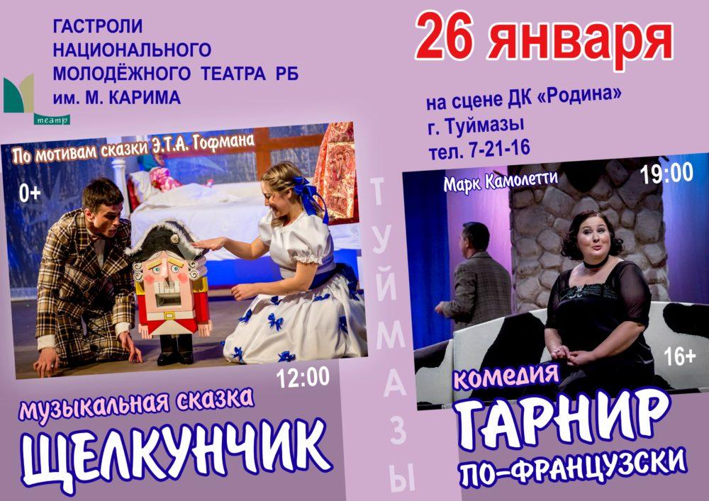 Молодёжный театр посетит Туймазы с однодневными гастролями