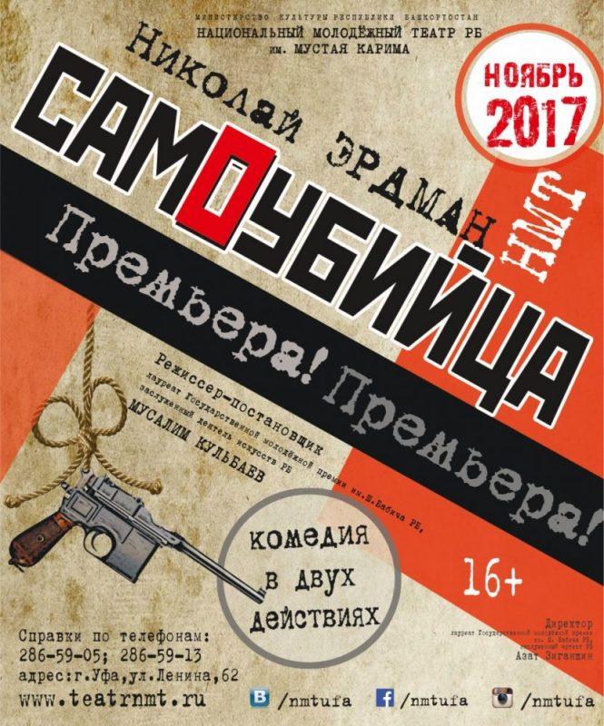 В Молодёжном театре готовятся поставить пьесу «Самоубийца»