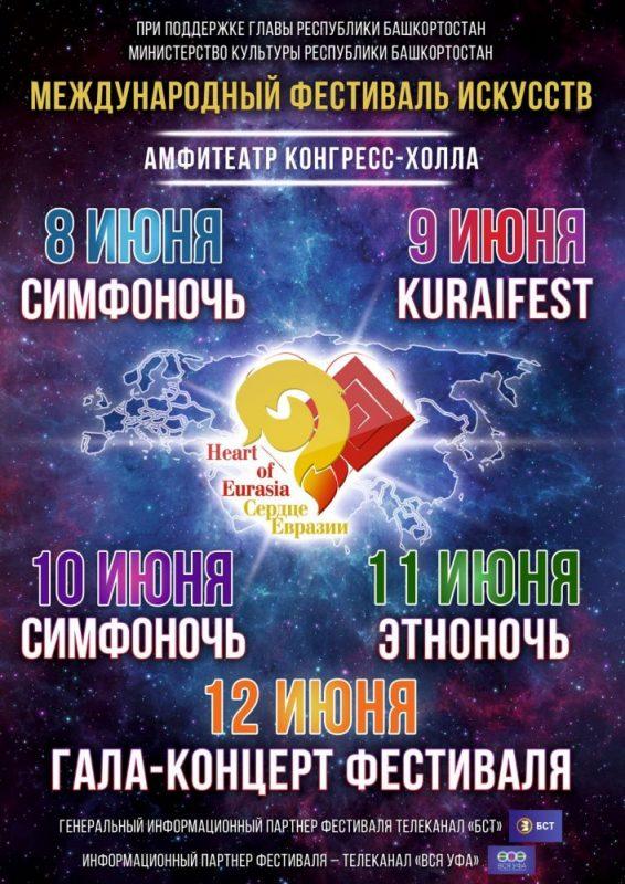 Международный фестиваль искусств «Сердце Евразии»
