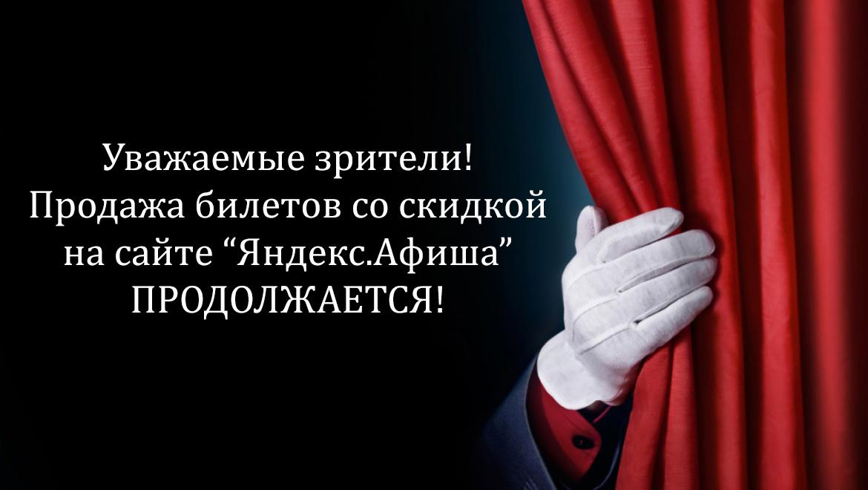 """АКЦИЯ """"Театр.GO"""" продлжается"""