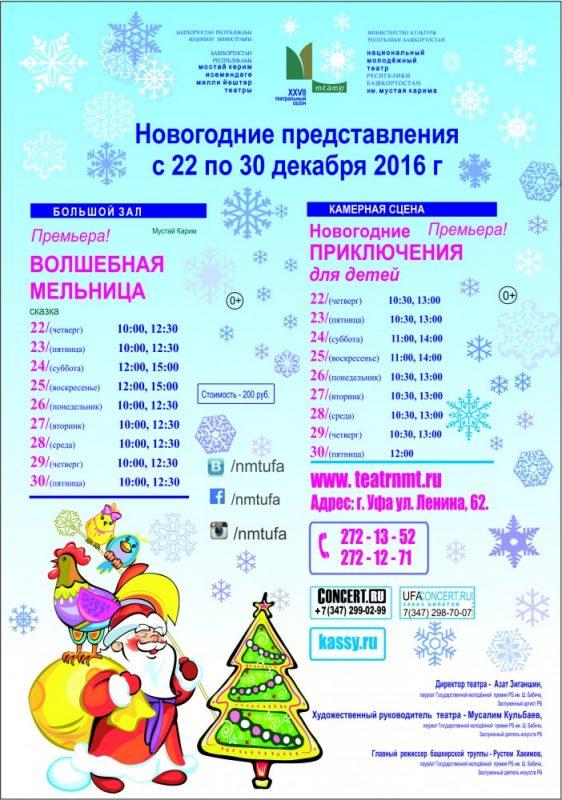 22 декабря в Молодёжном театре состоится премьера новогодних сказок