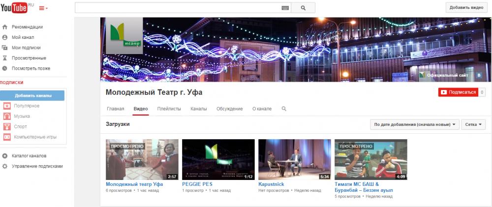 У Молодёжного театра появился свой канал на YouTube!