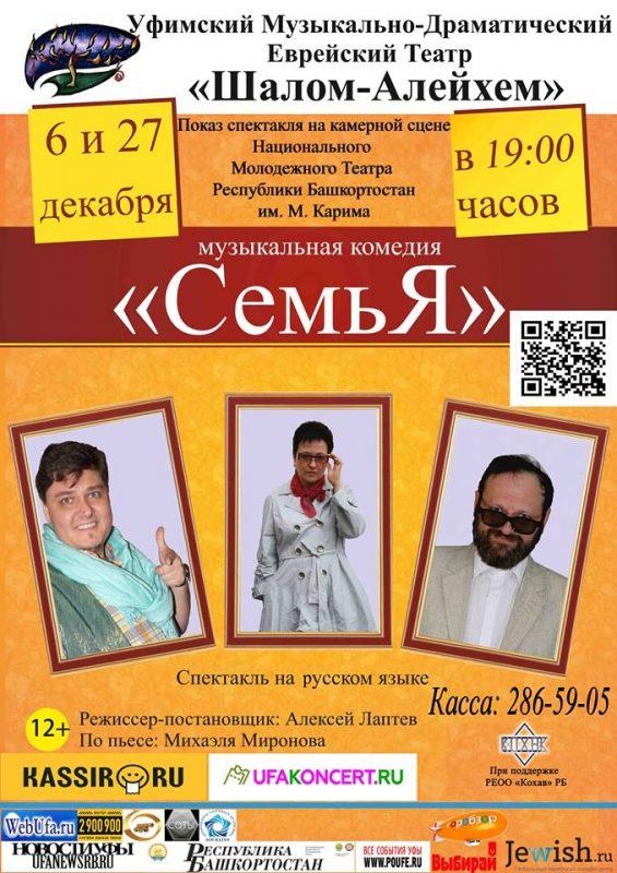 "На сцене НМТ РБ Еврейский театр ""Шалом-Алейхем"""