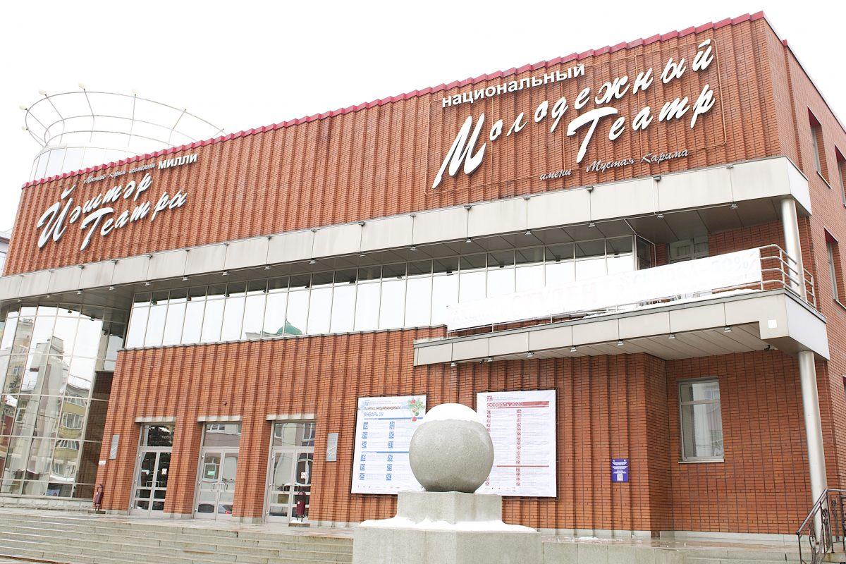 День Национального молодежного театра Республики Башкортостан имени Мустая Карима