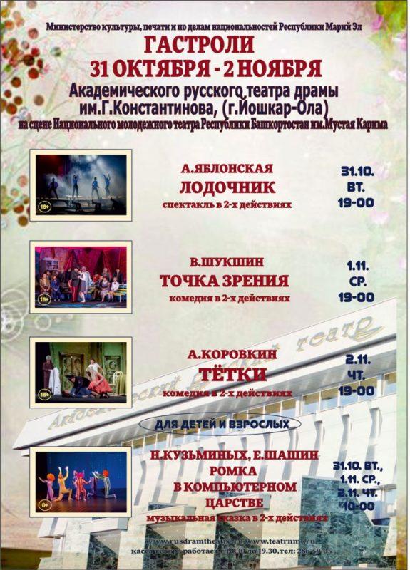 На сцене Молодёжного театра с гастролями выступит театр из Йошкар-Олы