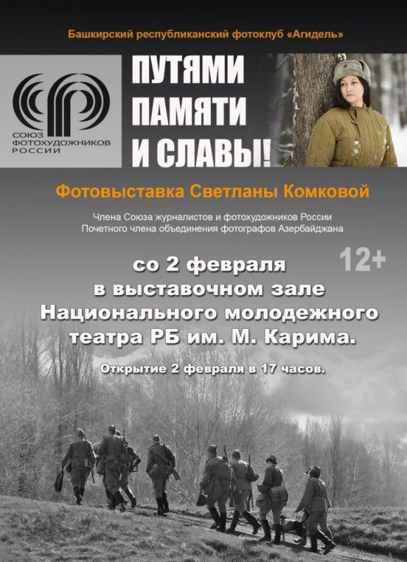 Молодёжный театр отметит юбилей разгрома советскими войсками немецко-фашистских войск в Сталинградской битве