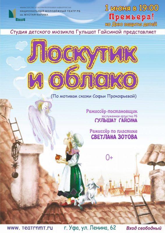 В Молодёжном театре поставили мюзикл ко Дню защиты детей