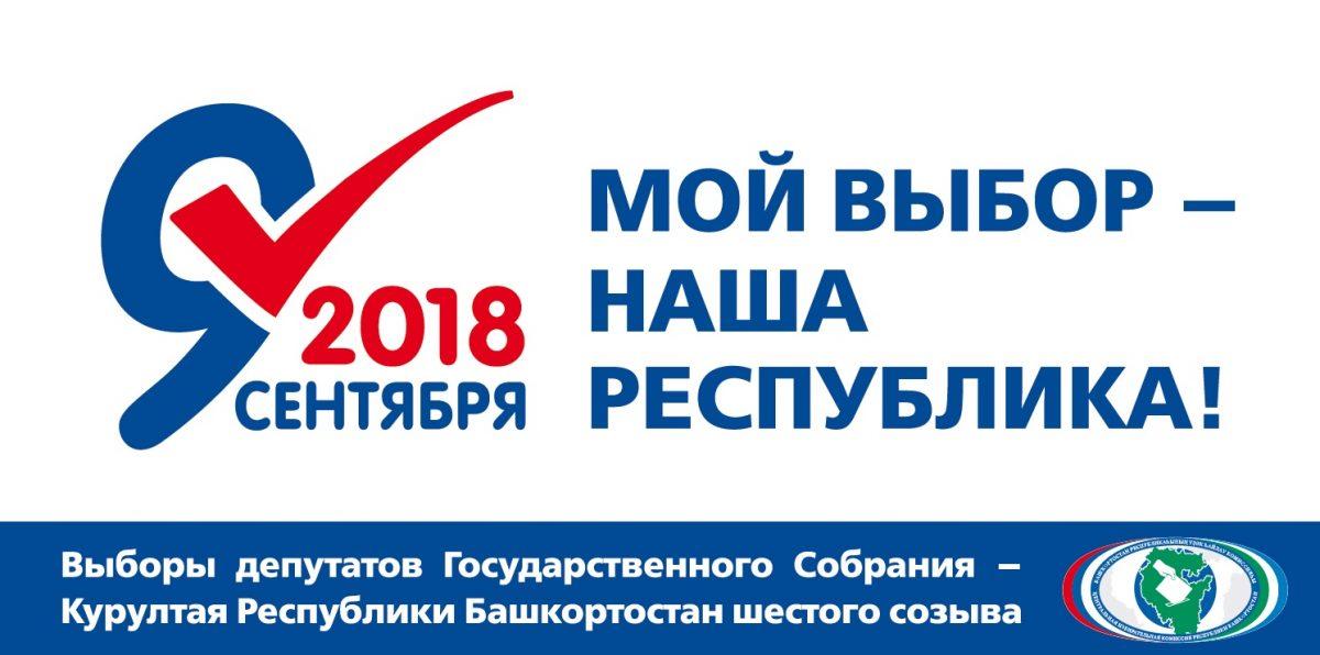 Выборы депутатов Госсобрания-Курултая РБ!