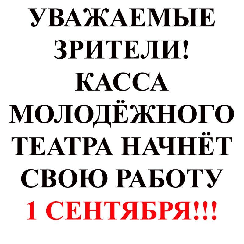 КАССА НМТ ЗАРАБОТАЕТ 1 СЕНТЯБРЯ!