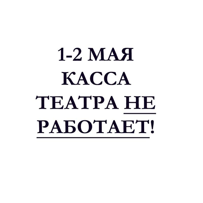 ИЗМЕНЕНИЯ В РЕЖИМЕ РАБОТЫ КАССЫ!