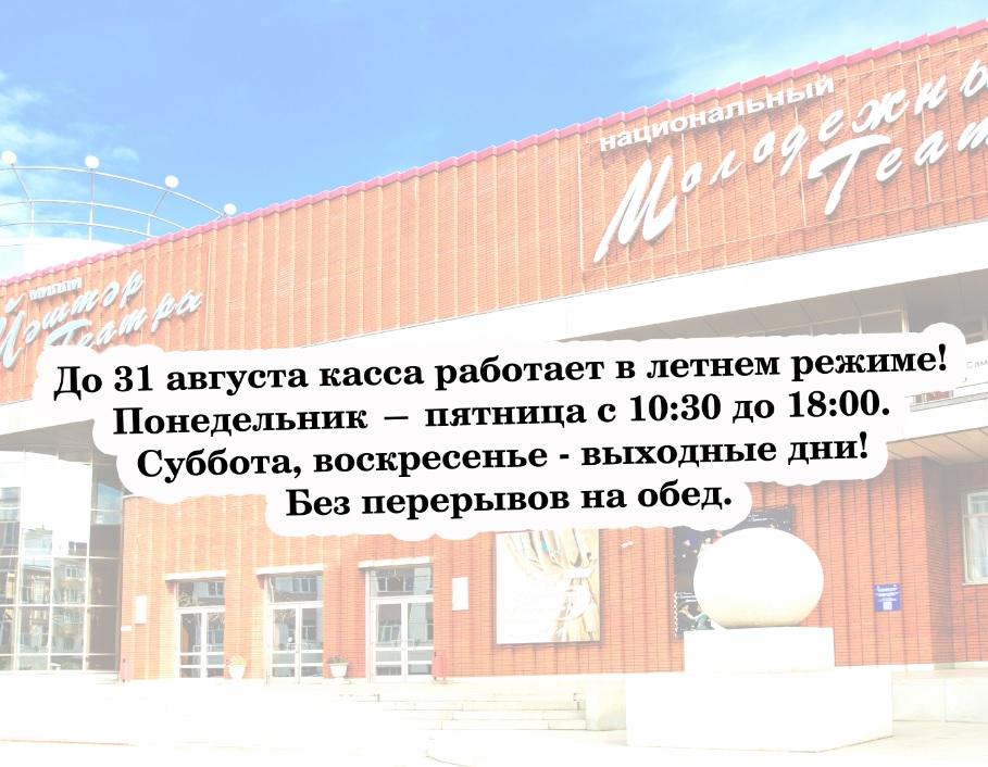 Режим работы кассы до 31 августа!