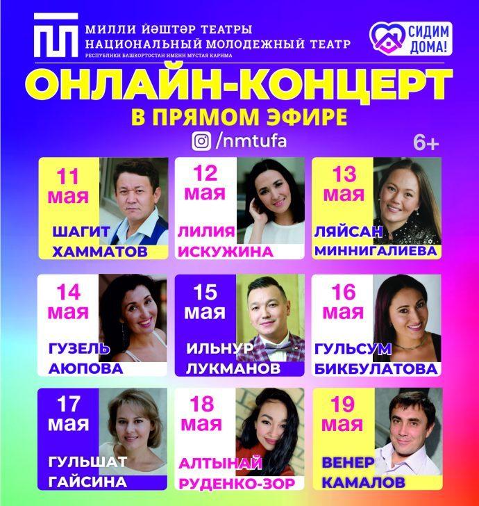 Онлайн-концерт артистов Национального молодежного театра РБ им.Мустая Карима