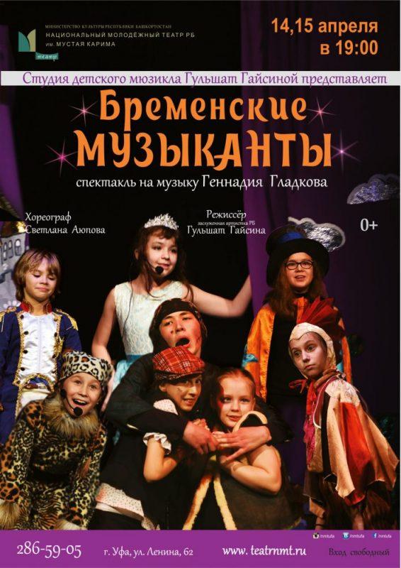 """Играем """"Бременские музыканты"""" 14 и 15 апреля"""