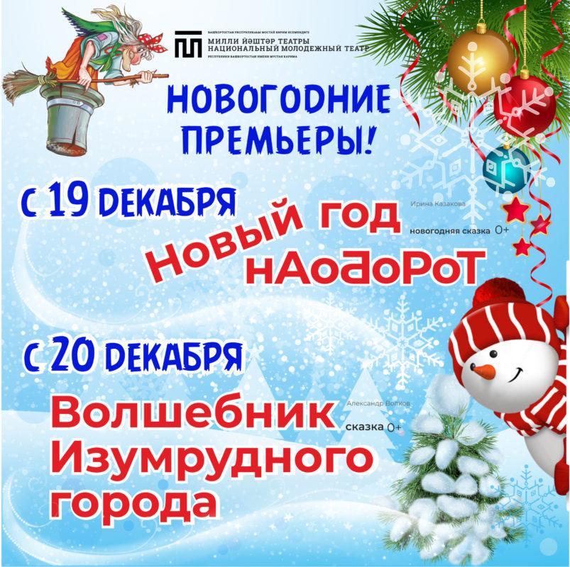 Новогодние представления в Молодёжном театре