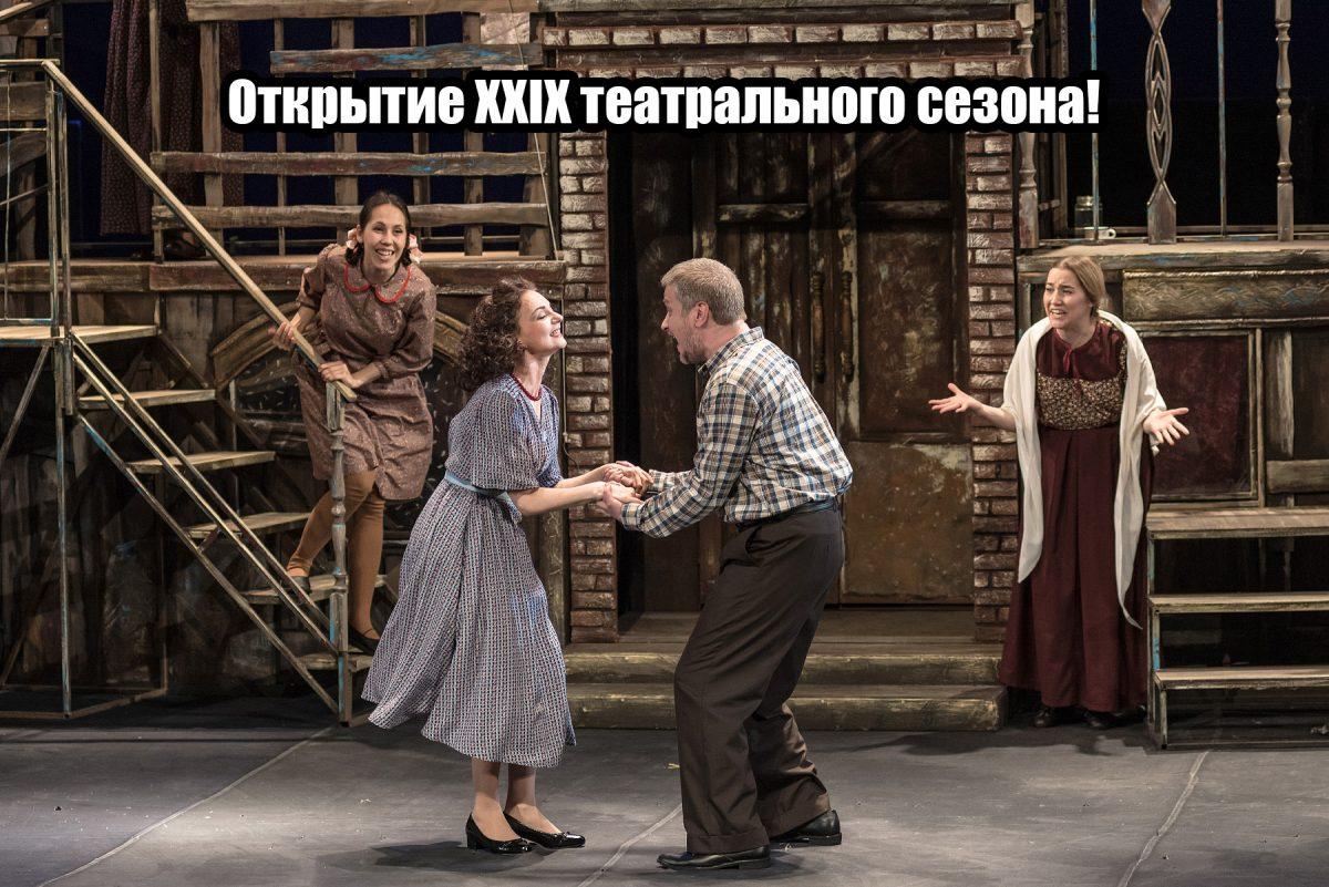 Открытие 29-ого театрального сезона в #нмт!