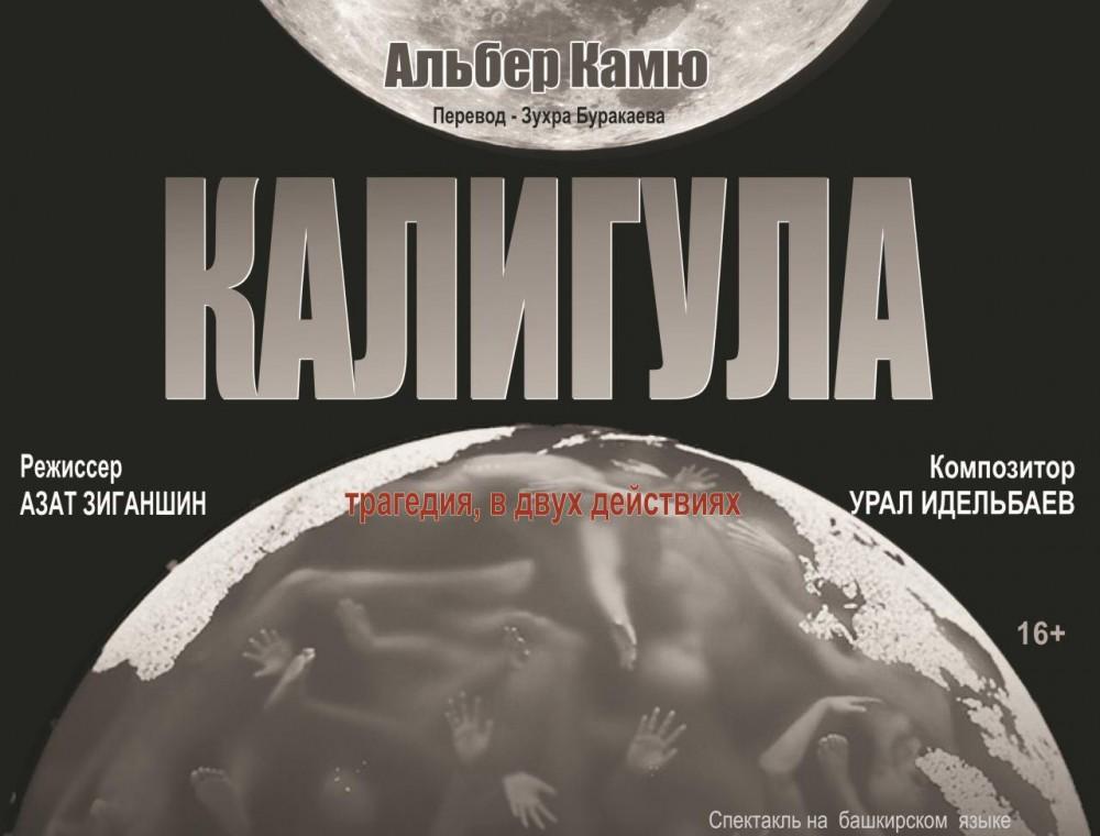В Молодёжном театре состоится долгожданная премьера «Калигулы»