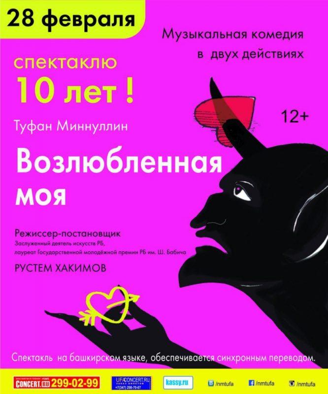 В Уфе отметят юбилей спектакля «Возлюбленная моя»