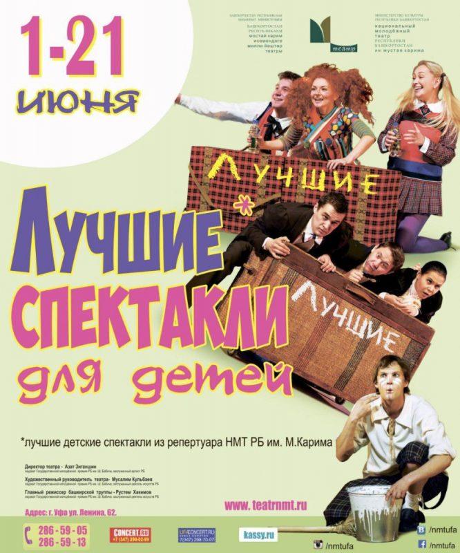В июне в Молодёжном театре сыграют лучшие детские спектакли