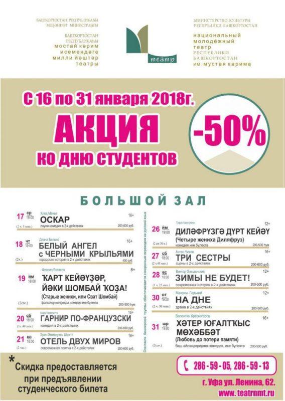 -50% для студентов в январе
