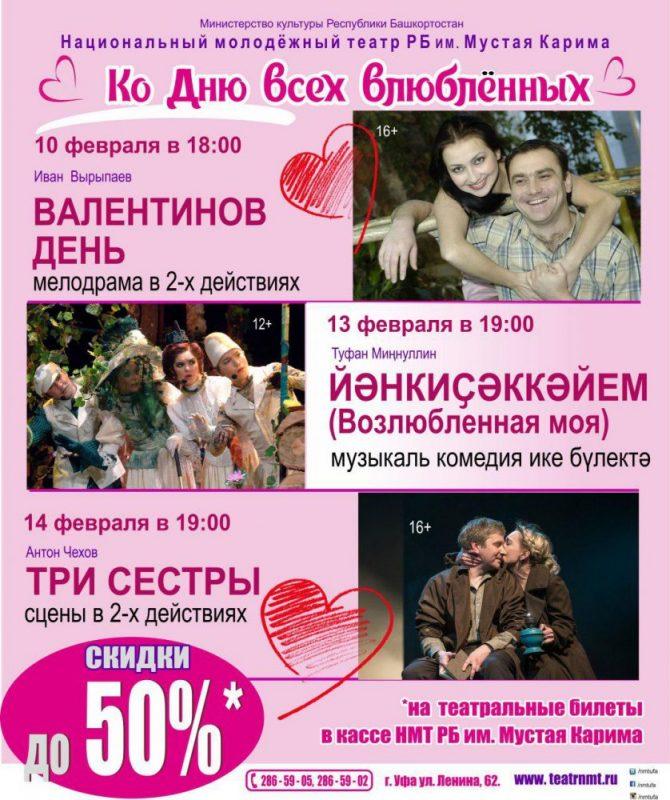 День всех влюблённых в Молодёжном театре