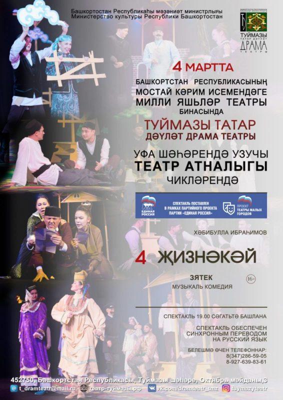 Популярную татарскую комедию покажут на сцене Молодёжного театра