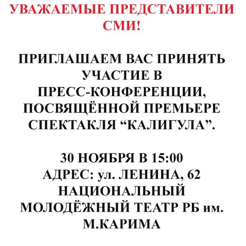 """ПРЕСС-КОНФЕРЕНЦИЯ! ПРЕМЬЕРА СПЕКТАКЛЯ """"КАЛИГУЛА"""""""