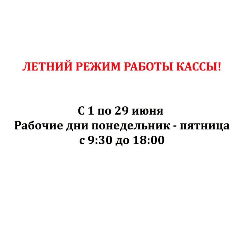 Изменения в режиме работы кассы с 1 июня!