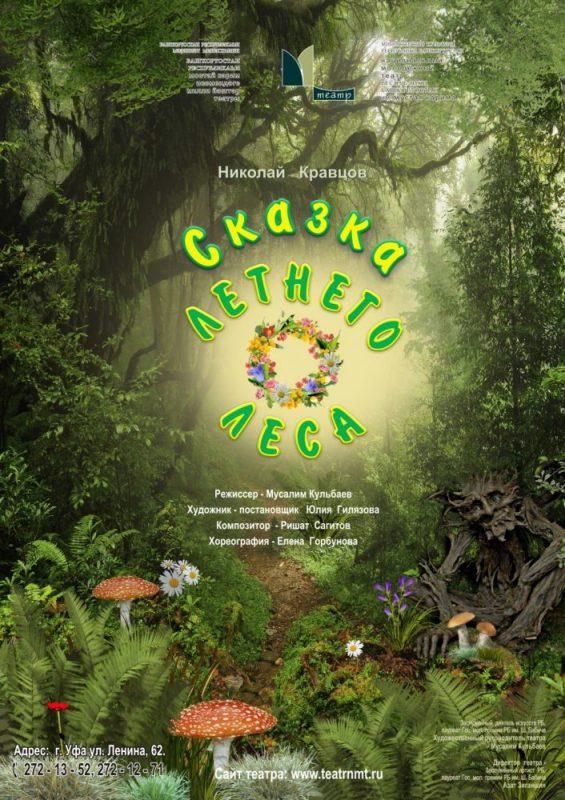 В Уфе Молодежный театр начнет показы детских спектаклей премьерой сказки в День защиты детей