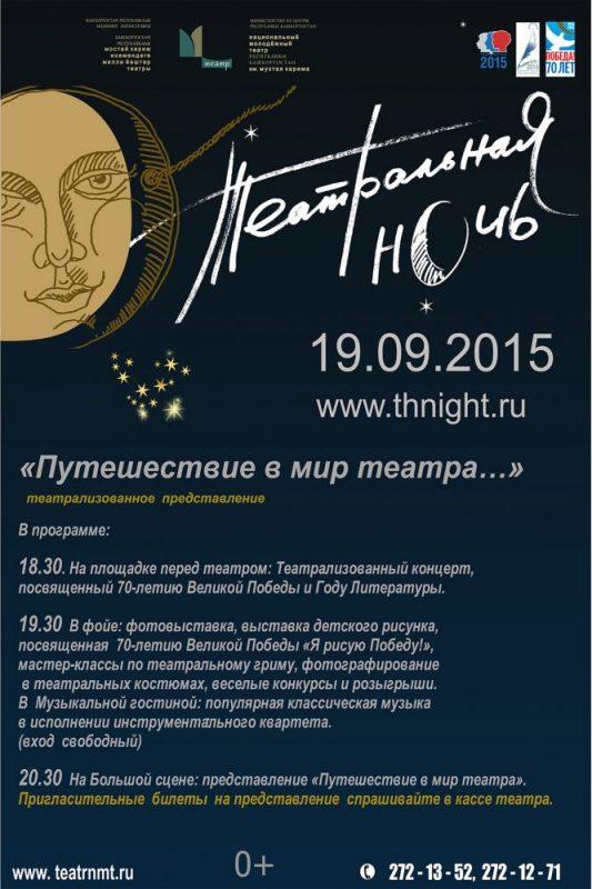 """""""Театральная ночь"""" на подмостках Молодёжки"""