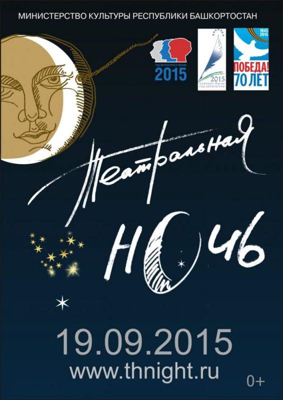 «Театральная ночь» накроет республику 19 сентября