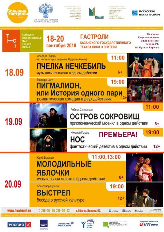 С 18 по 20 сентября гастроли Казанского ТЮЗа!