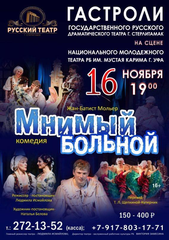 В Молодёжном театре сыграют Мольера