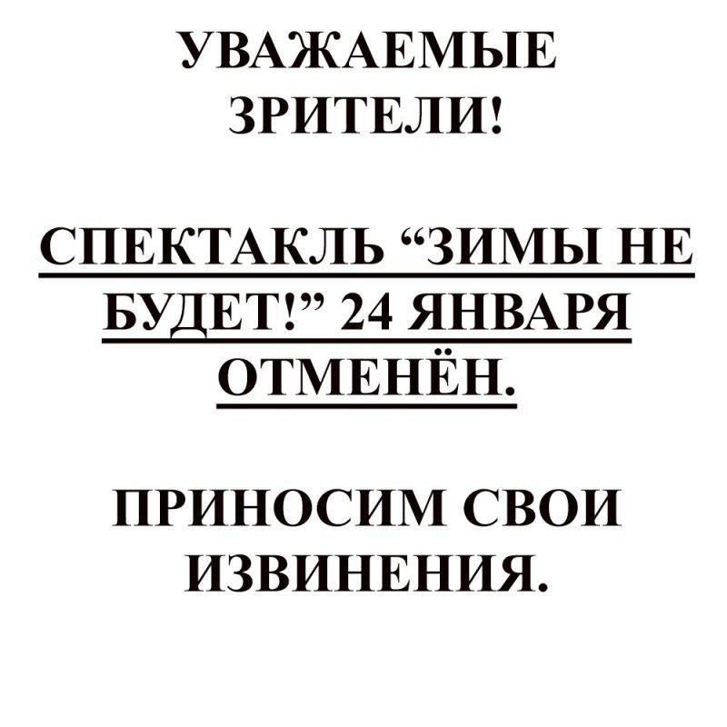 """Отмена спектакля """"Зимы не будет!"""""""