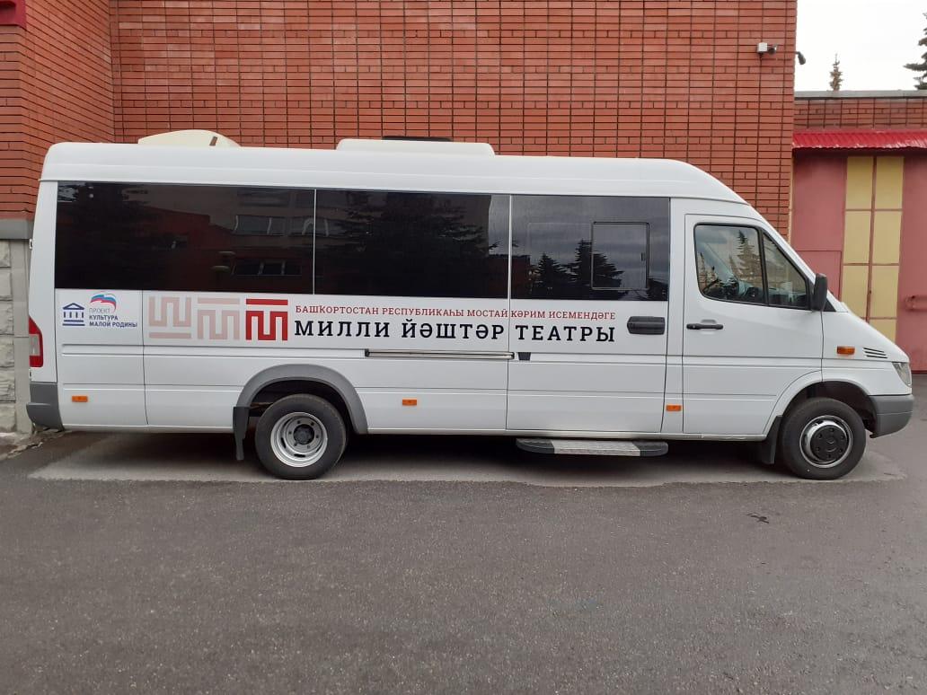 У Молодежного театра новый микроавтобус