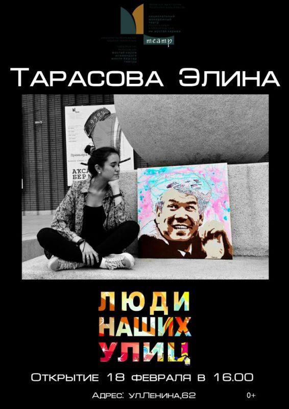 В #нмт пройдёт выставка портретов известных личностей Башкортостана в стиле поп-арт