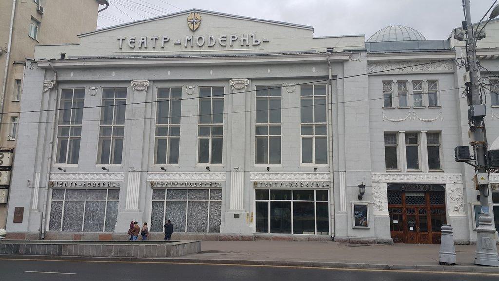 Предстоящие спектакли в Москве