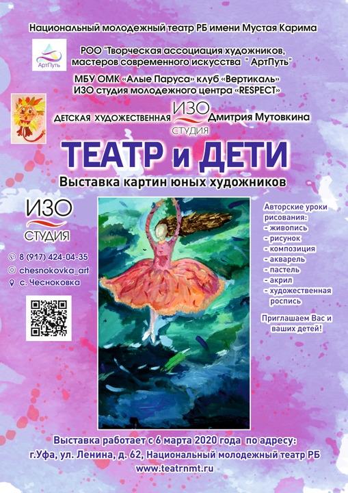 В Молодежном театре открылась выставка картин